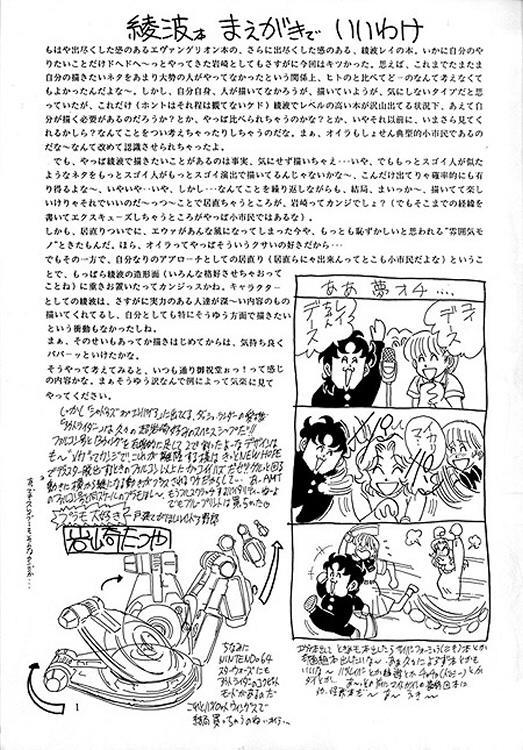 Ayanami Rei Hen 1