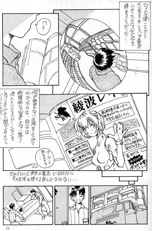Ayanami Rei Hen 23
