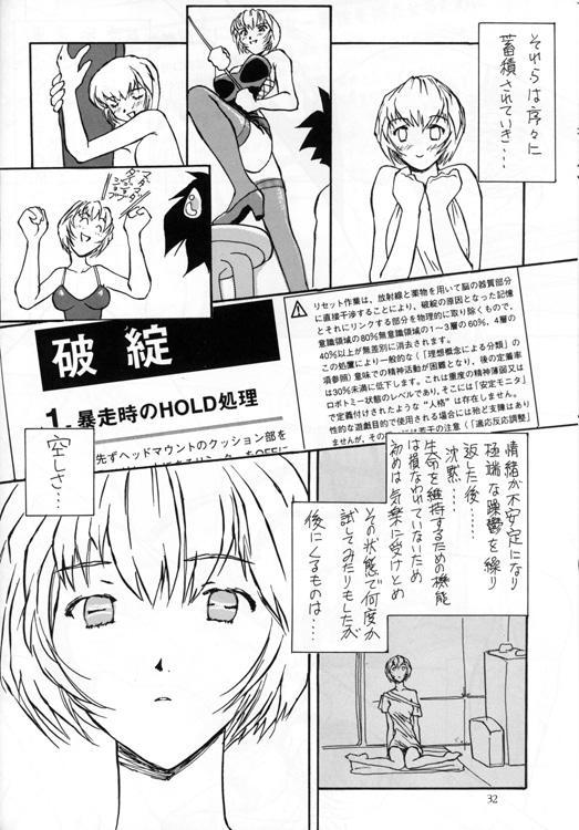 Ayanami Rei Hen 32