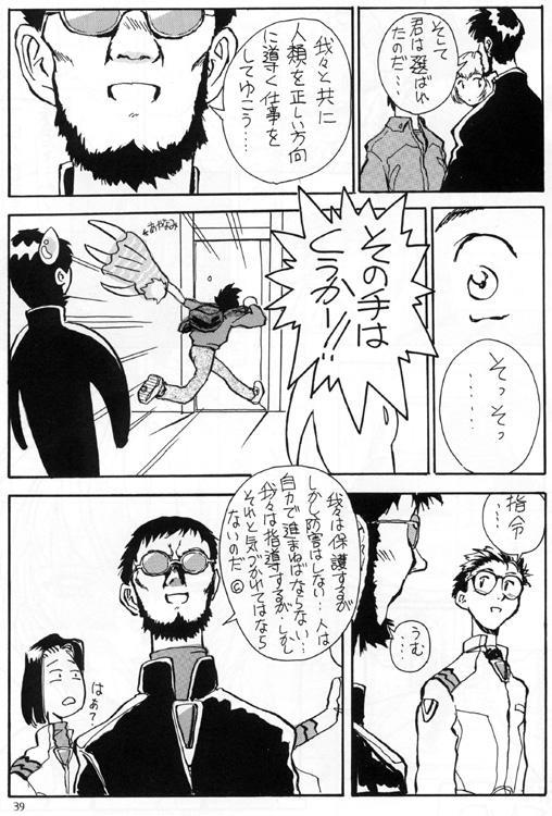Ayanami Rei Hen 39