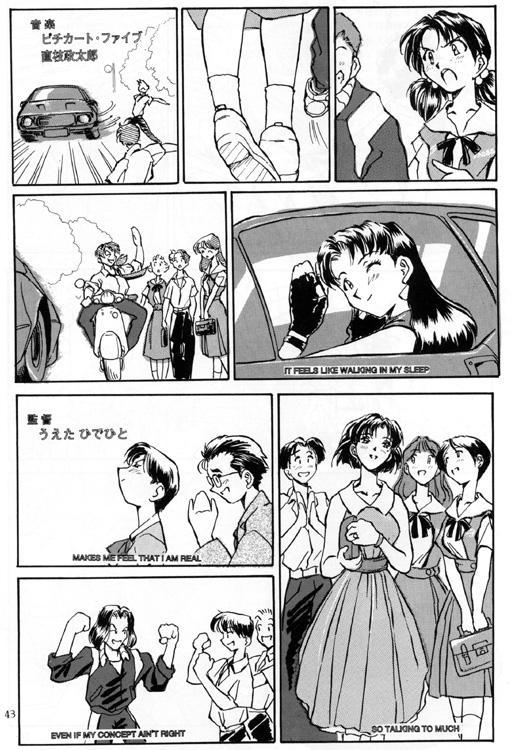 Ayanami Rei Hen 43