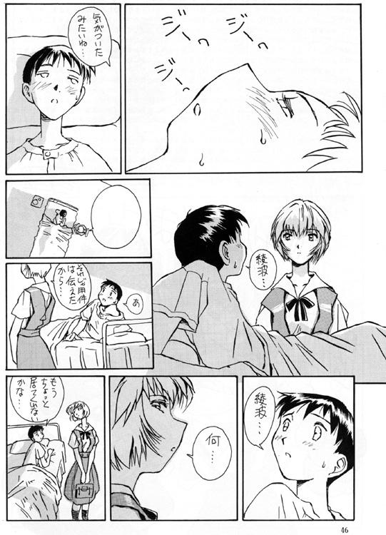 Ayanami Rei Hen 46