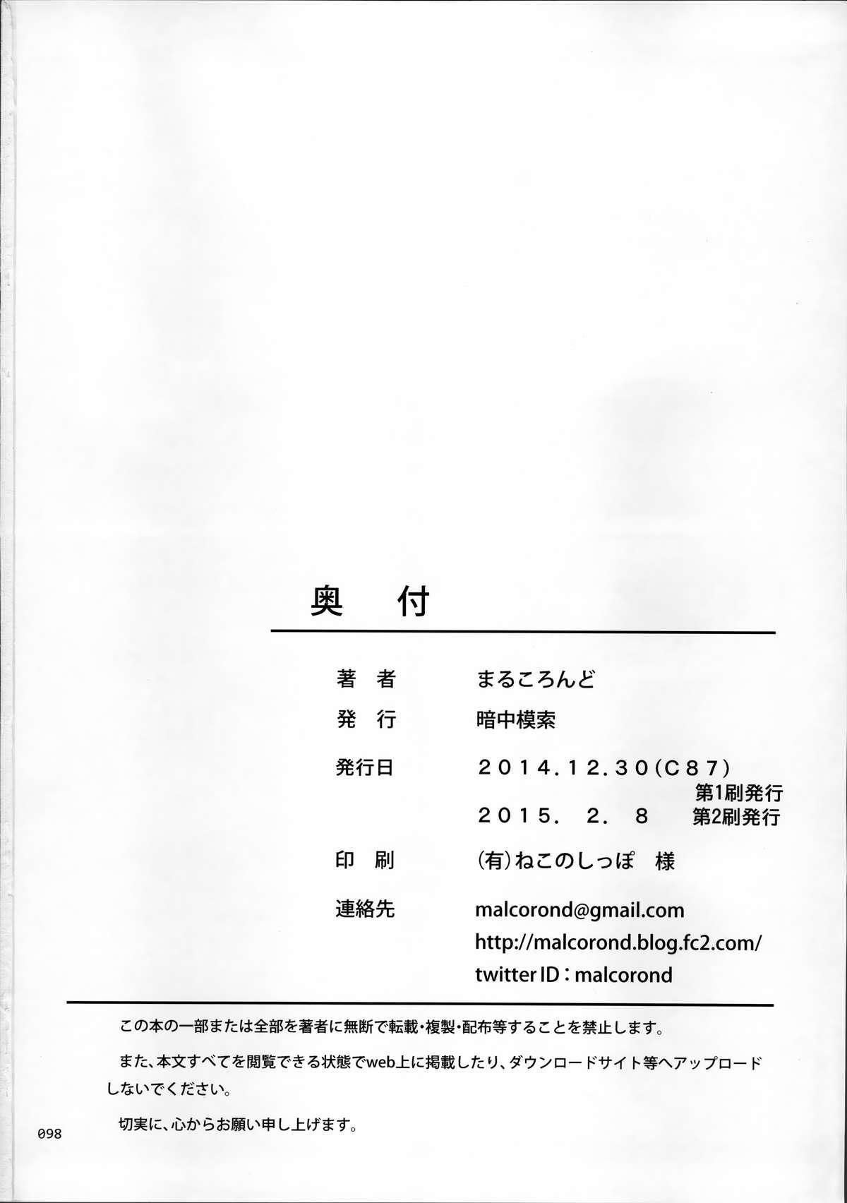 SAO no Usuusu na Ehon Buatsui 99