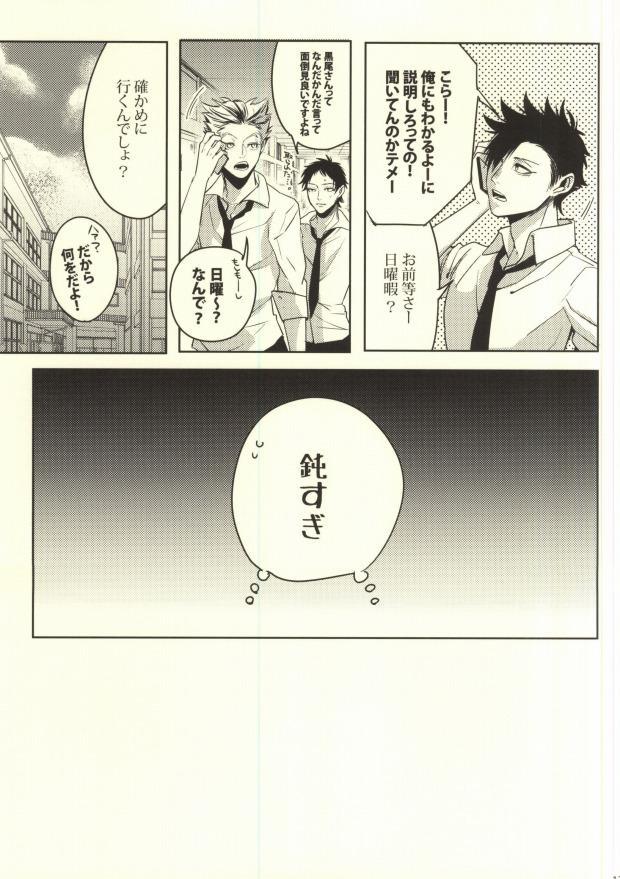 Okodukai no Kasegikata 9