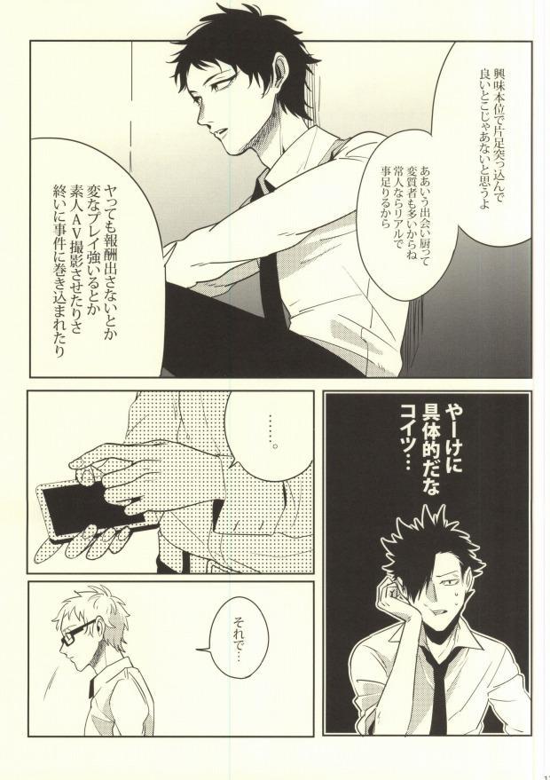 Okodukai no Kasegikata 12