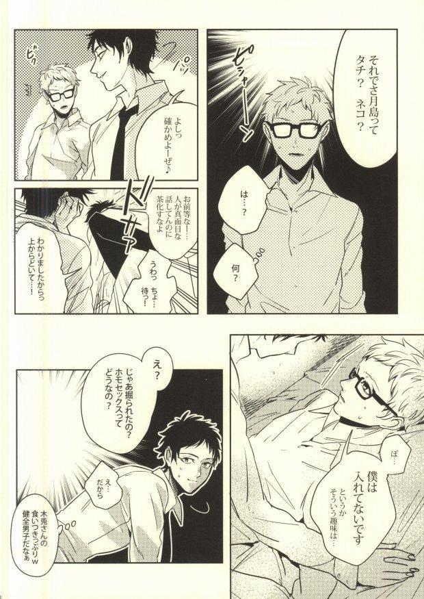 Okodukai no Kasegikata 13