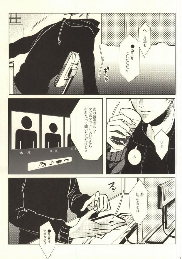 Okodukai no Kasegikata 1