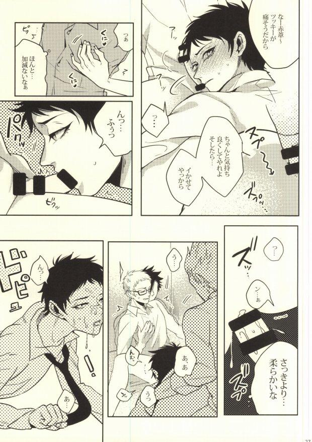 Okodukai no Kasegikata 22