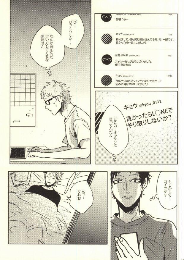Okodukai no Kasegikata 7