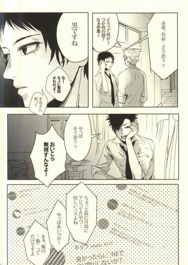 Okodukai no Kasegikata 8