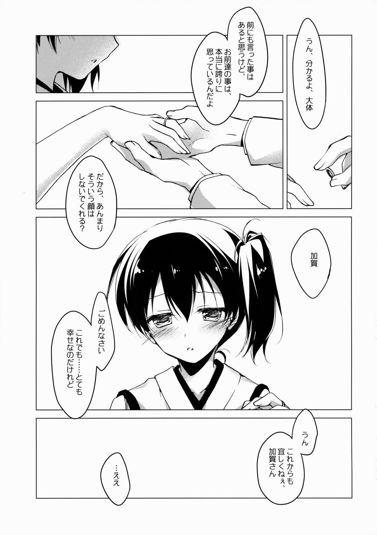 Haru no Mani Mani 11