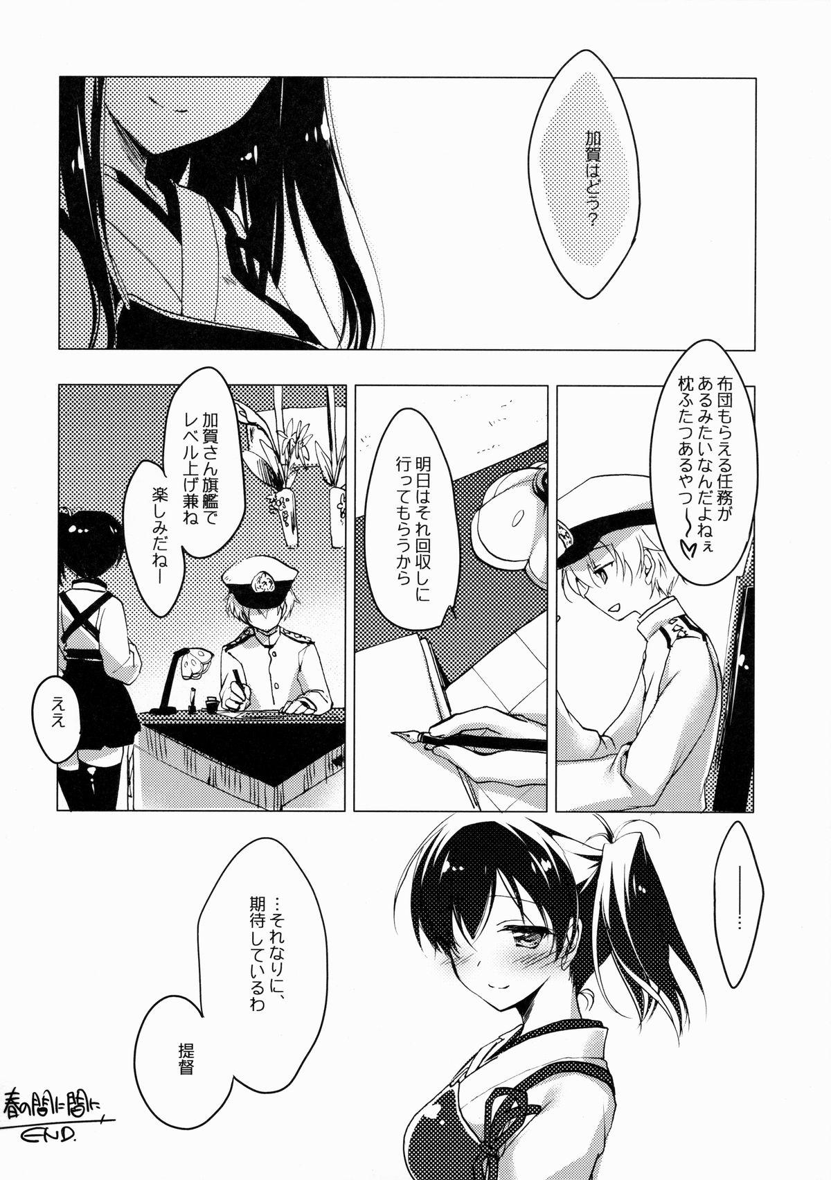 Haru no Mani Mani 24