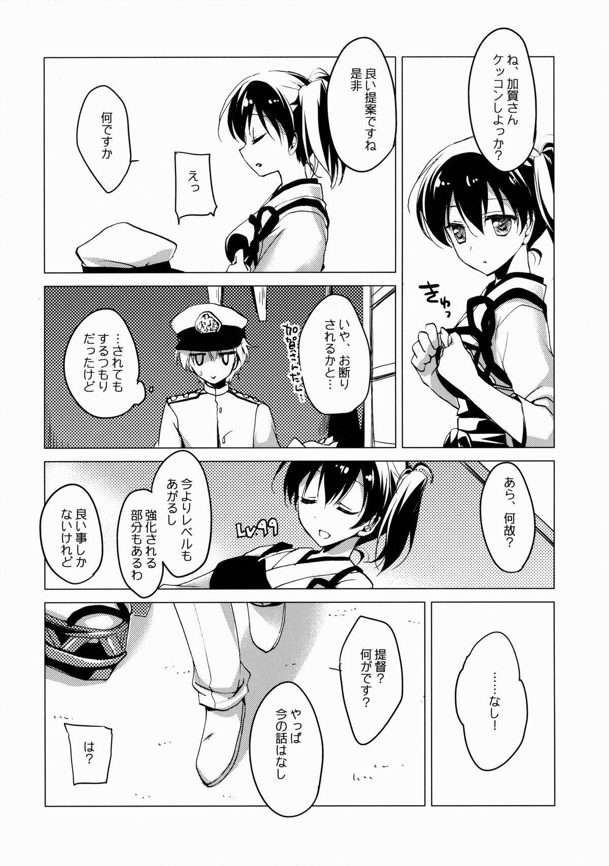 Haru no Mani Mani 4