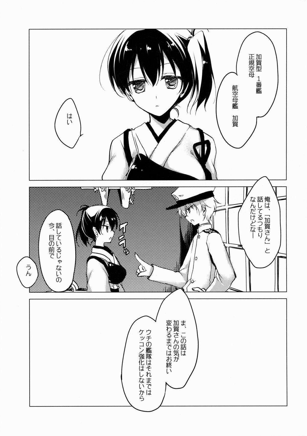 Haru no Mani Mani 5
