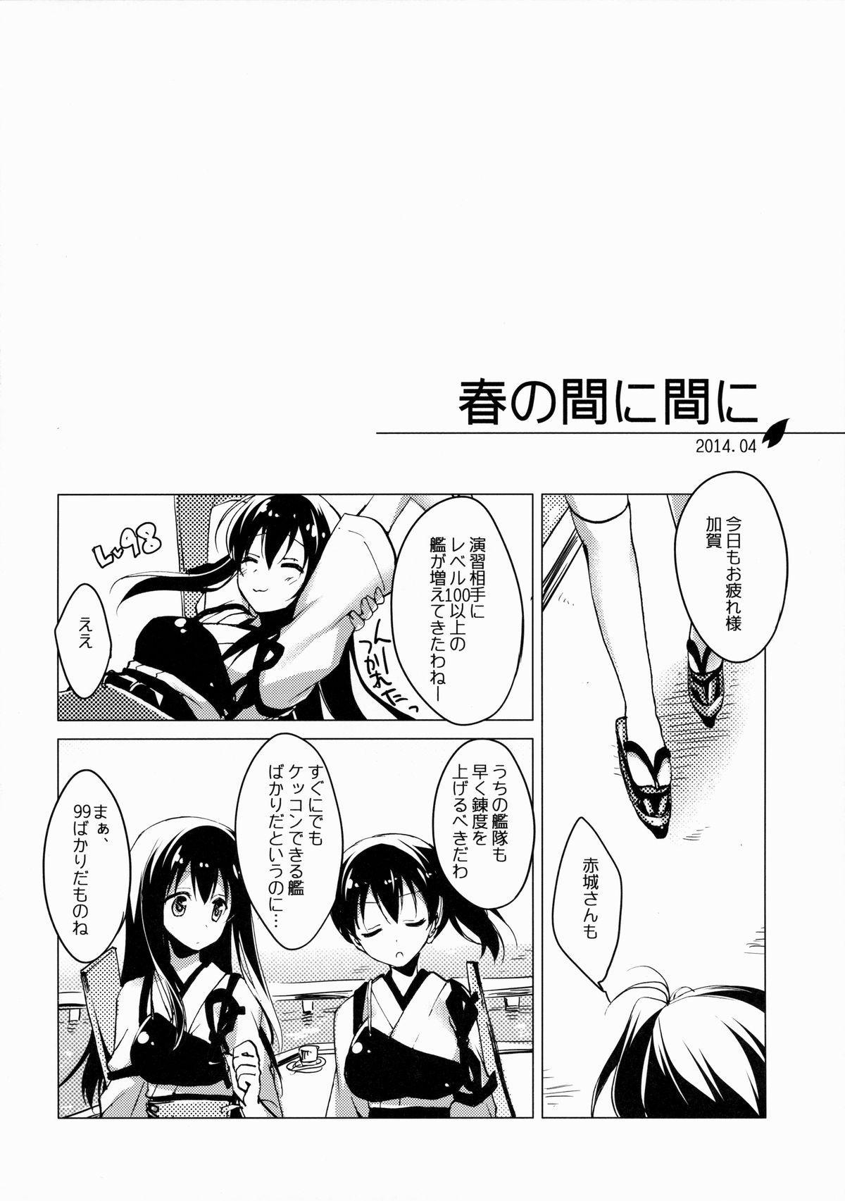 Haru no Mani Mani 6