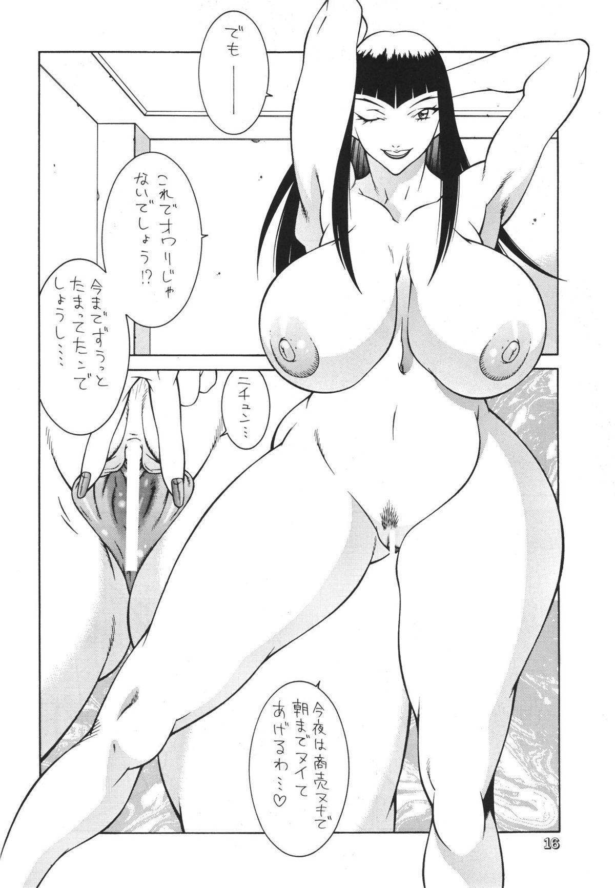 Seki Sensei No Kagai Jisshuu 14