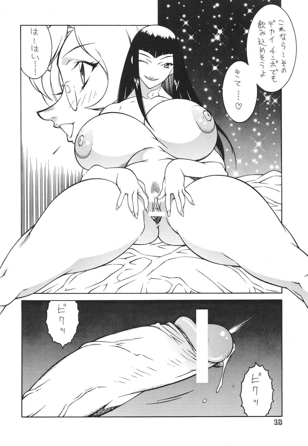Seki Sensei No Kagai Jisshuu 16