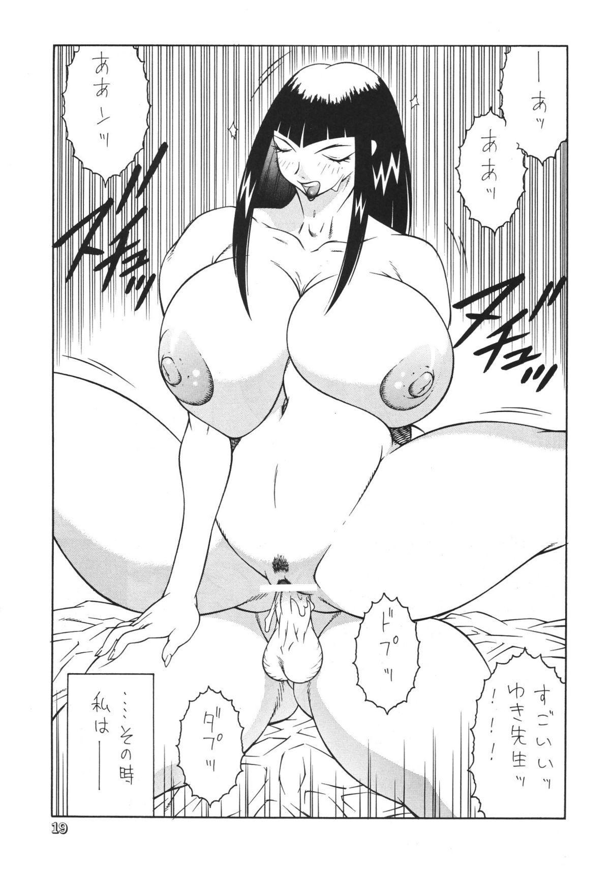 Seki Sensei No Kagai Jisshuu 17