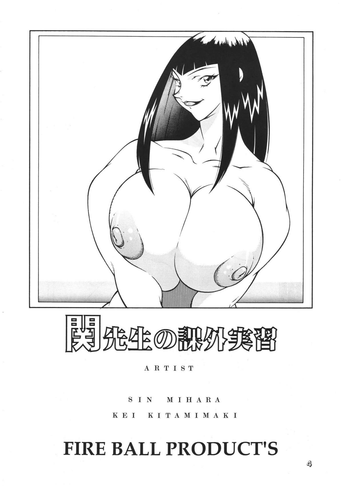 Seki Sensei No Kagai Jisshuu 2
