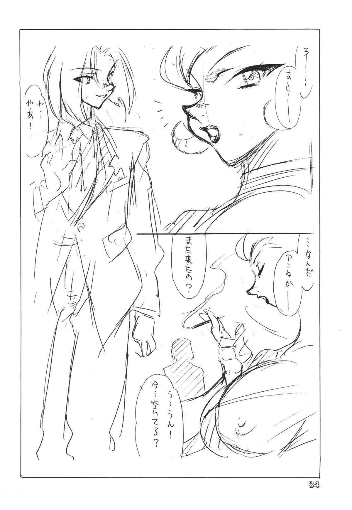 Seki Sensei No Kagai Jisshuu 32