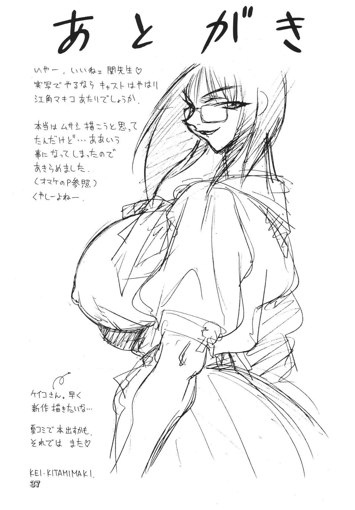 Seki Sensei No Kagai Jisshuu 35