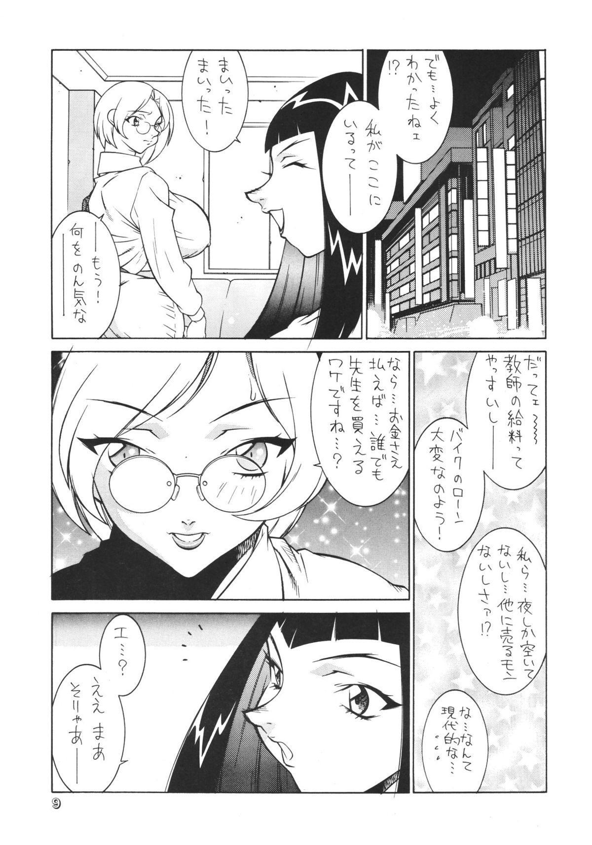 Seki Sensei No Kagai Jisshuu 7