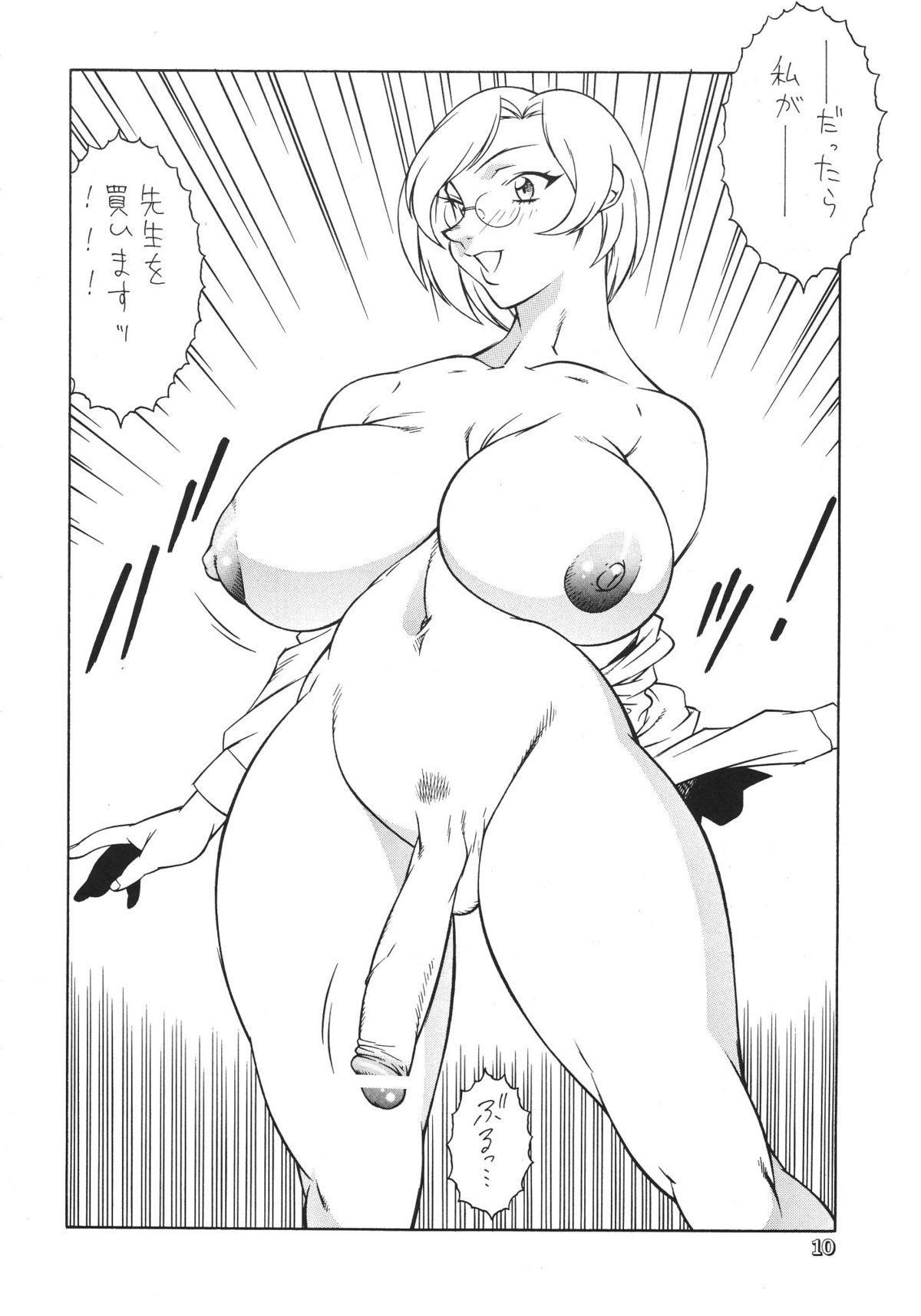 Seki Sensei No Kagai Jisshuu 8