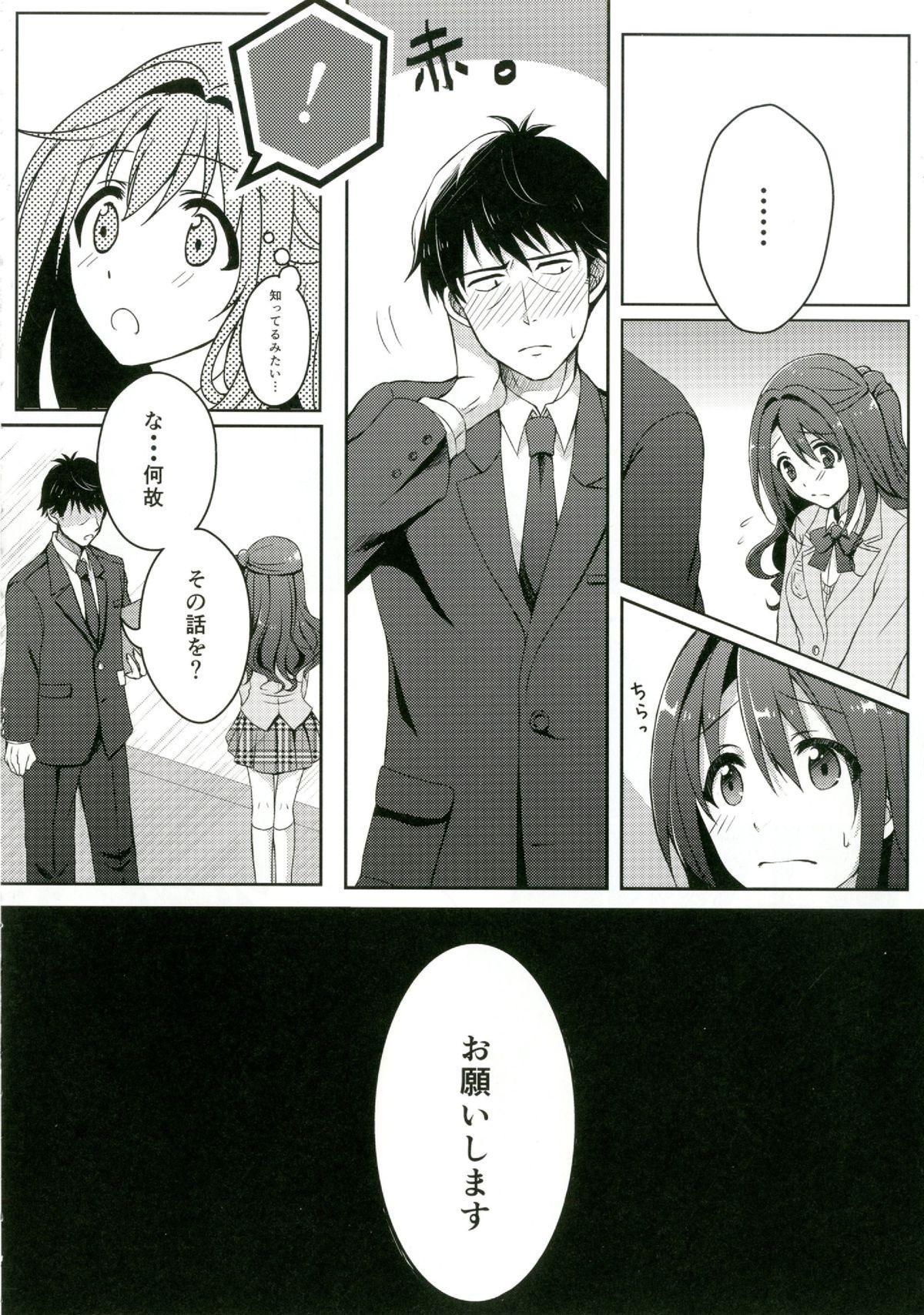 Himitsu no Tokkun 9