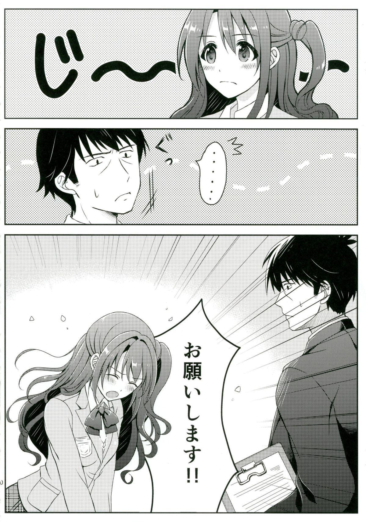 Himitsu no Tokkun 11
