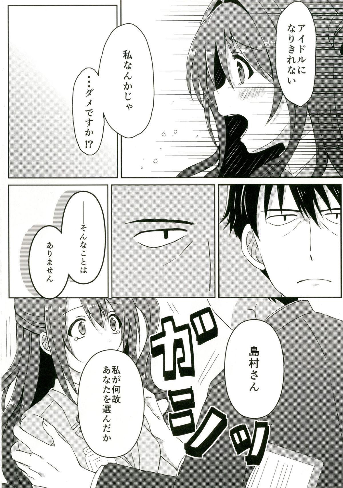 Himitsu no Tokkun 14