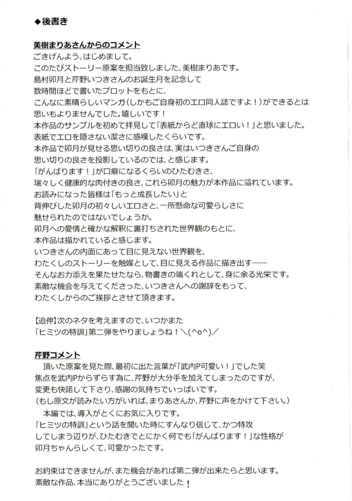 Himitsu no Tokkun 32