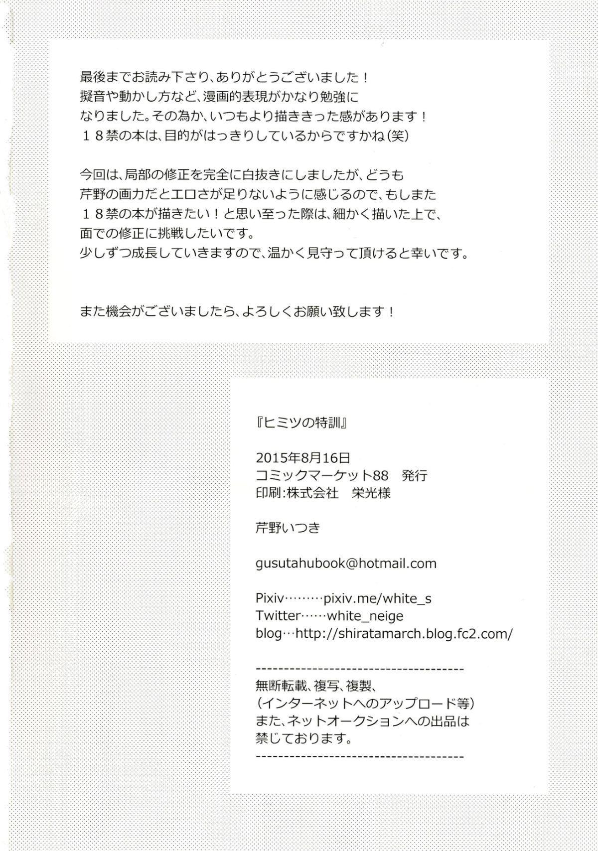 Himitsu no Tokkun 33
