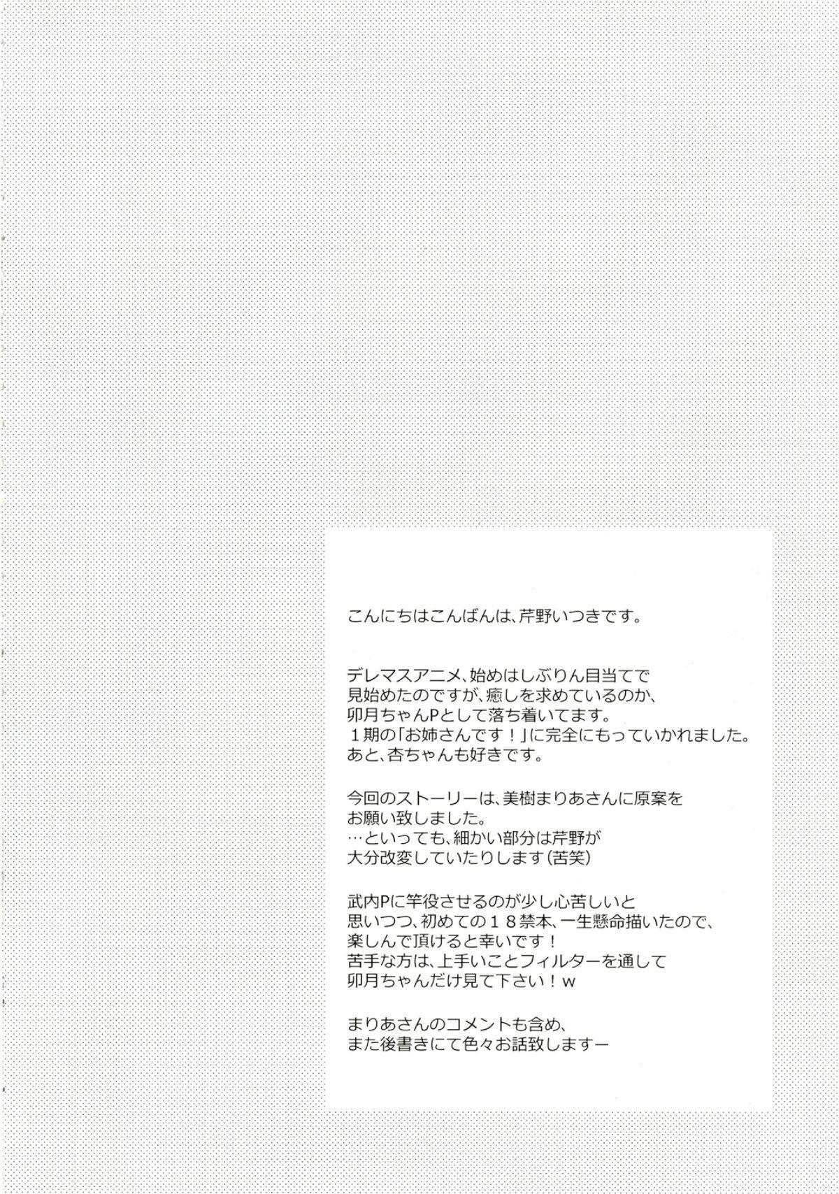 Himitsu no Tokkun 3