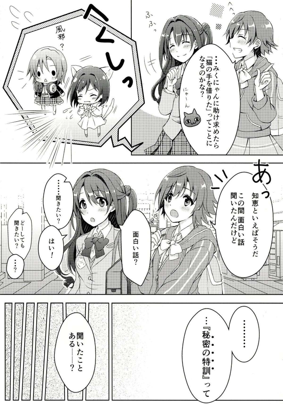 Himitsu no Tokkun 6