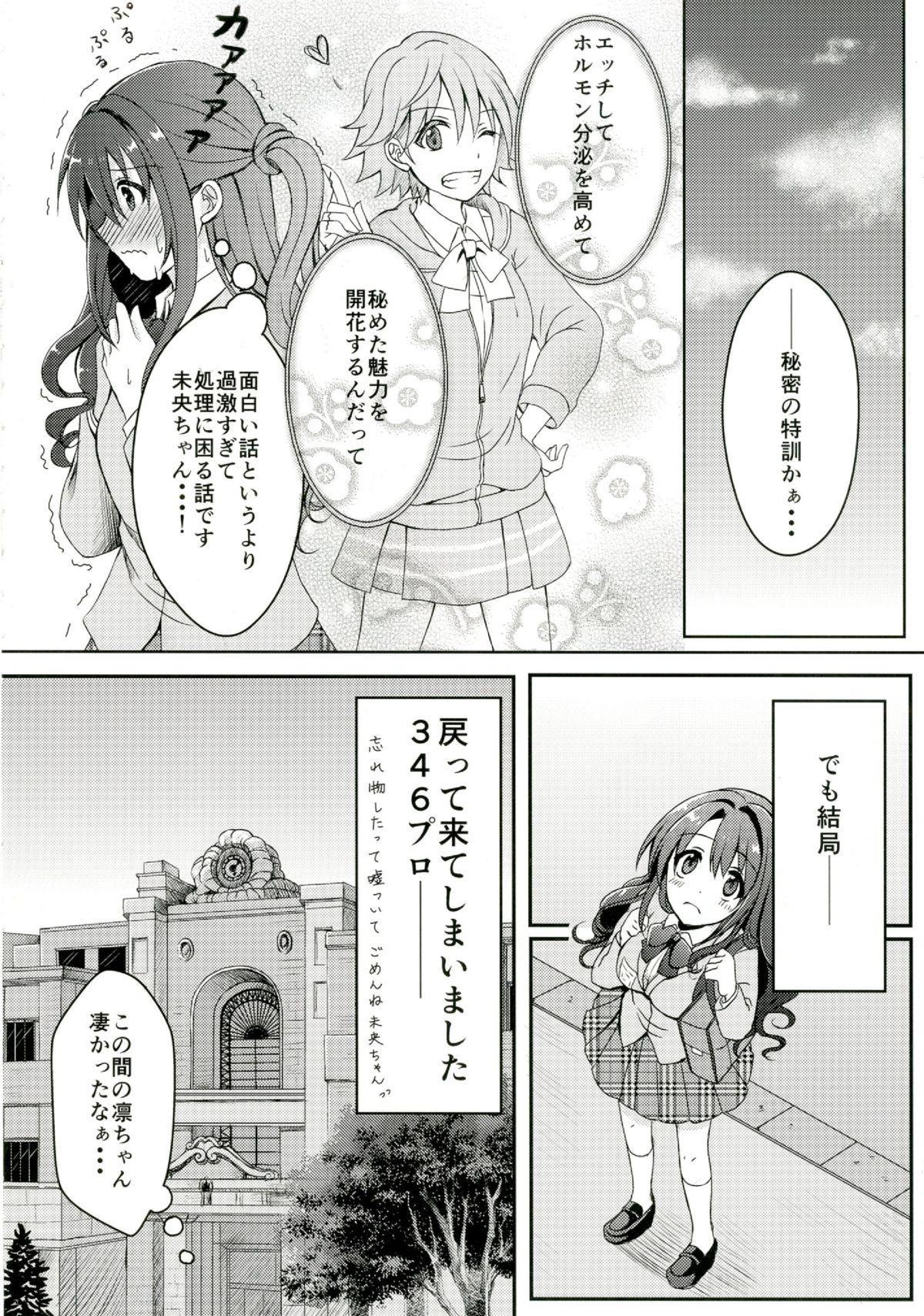 Himitsu no Tokkun 7