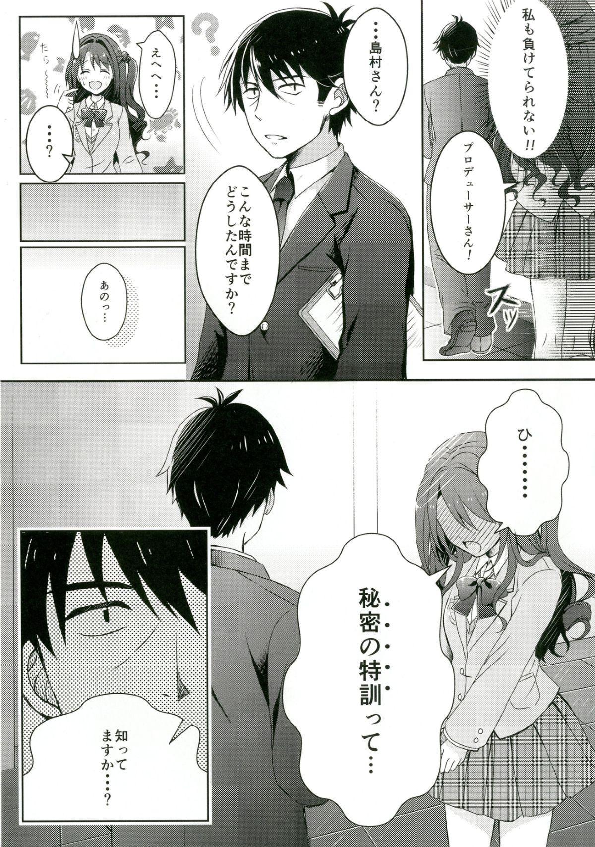 Himitsu no Tokkun 8