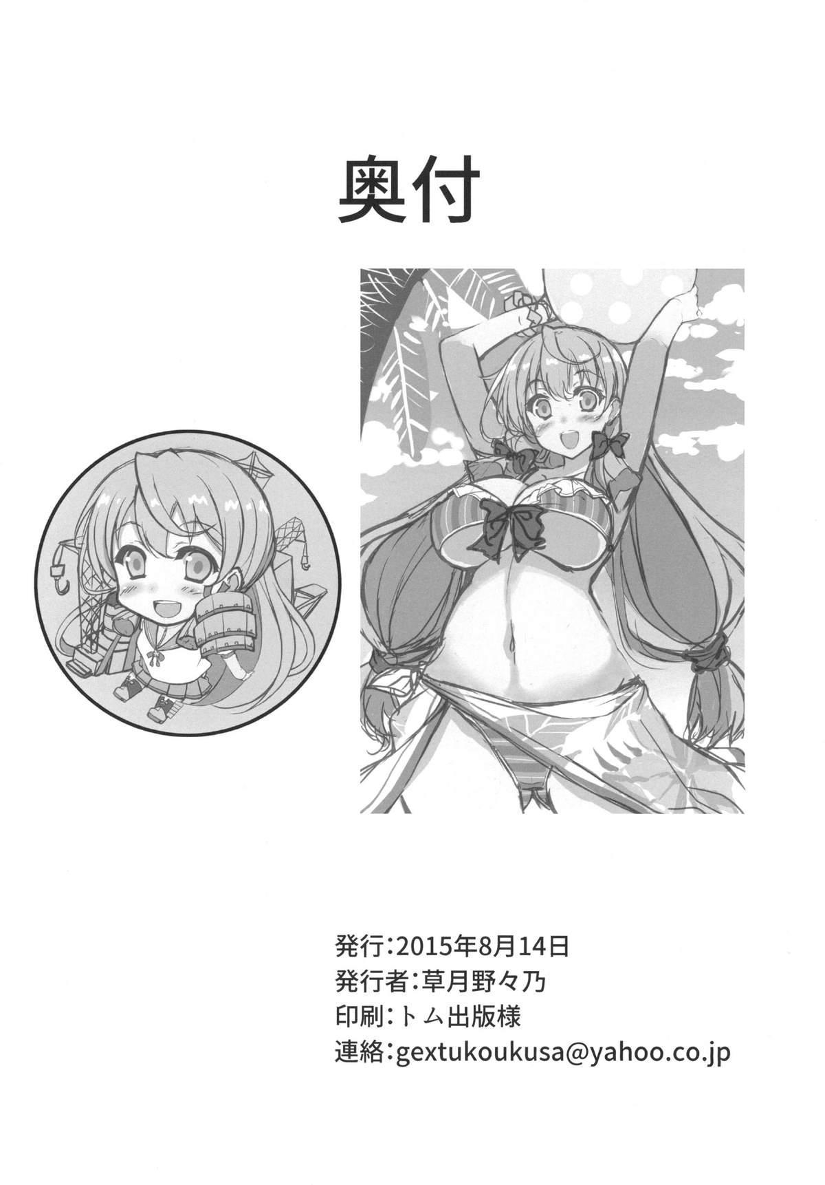 Akashi-san to Kenkou Shindan 25