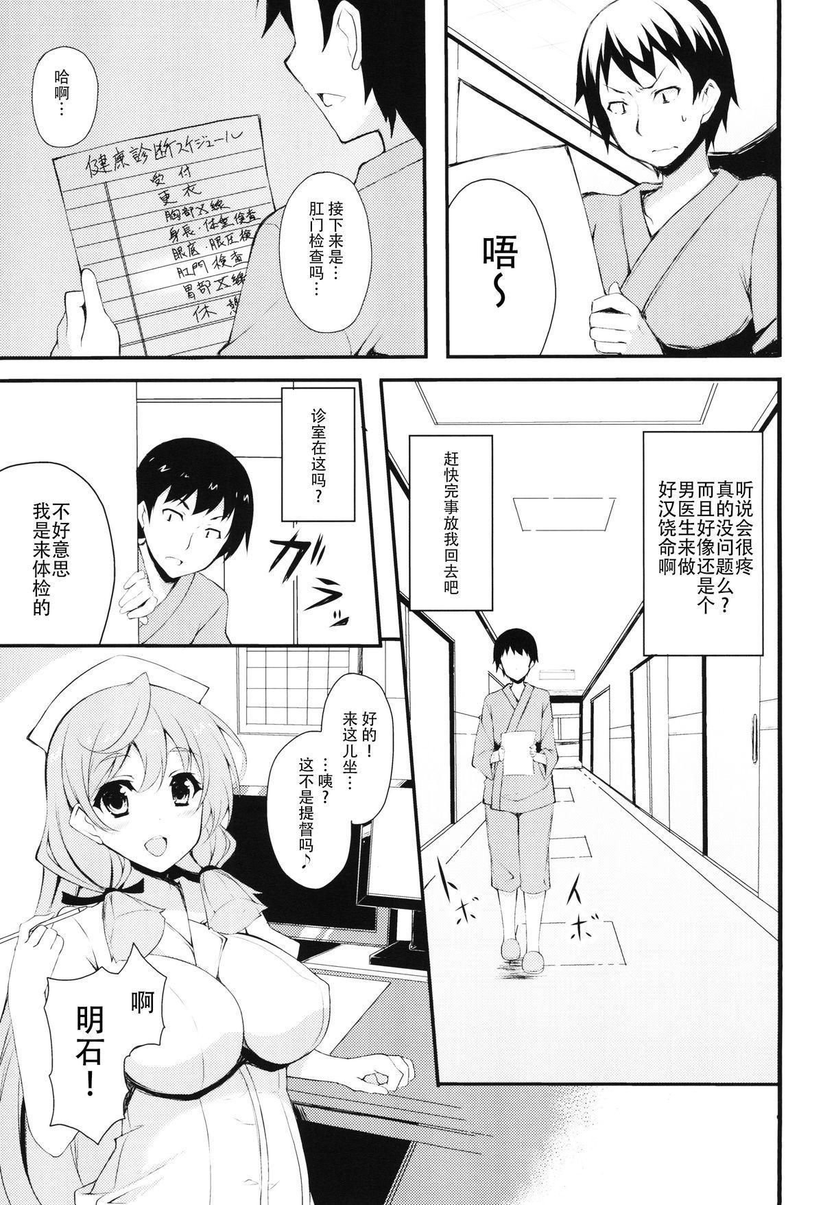 Akashi-san to Kenkou Shindan 2