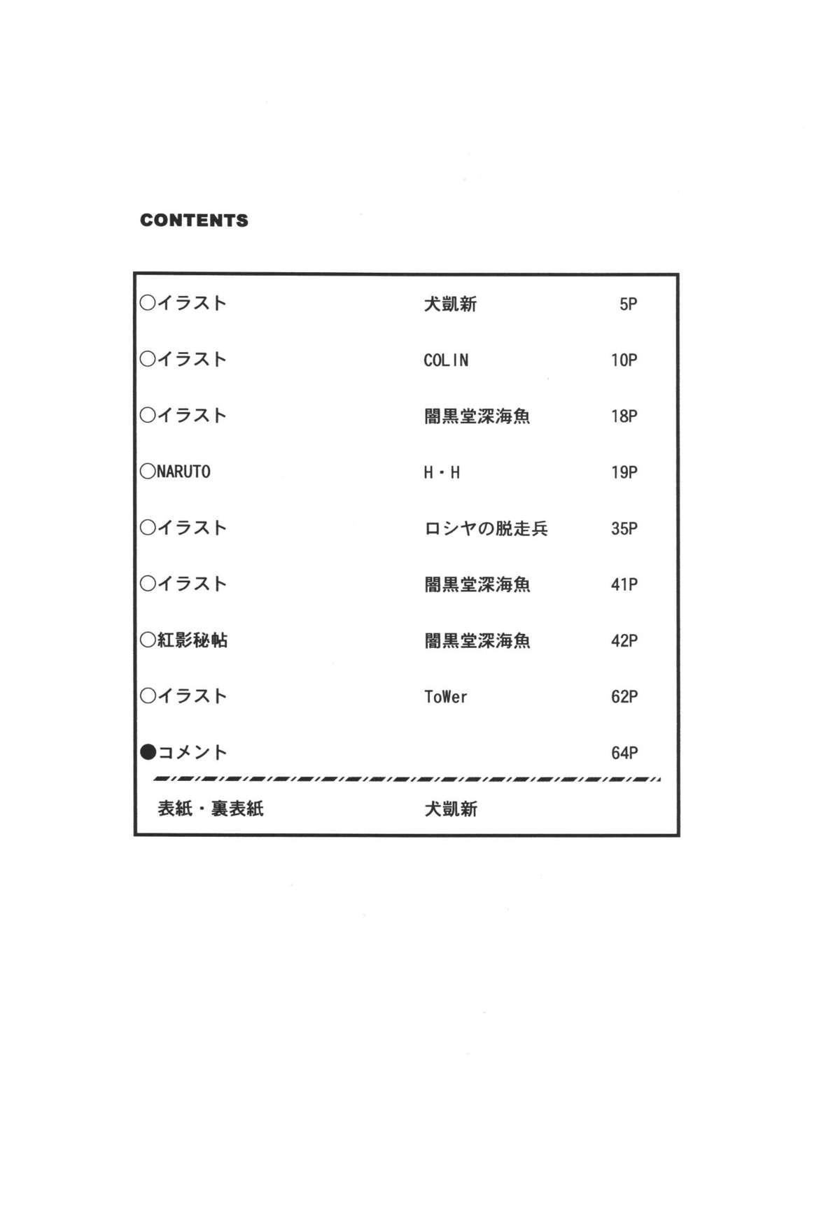 Kunoichi Inmaihen 3