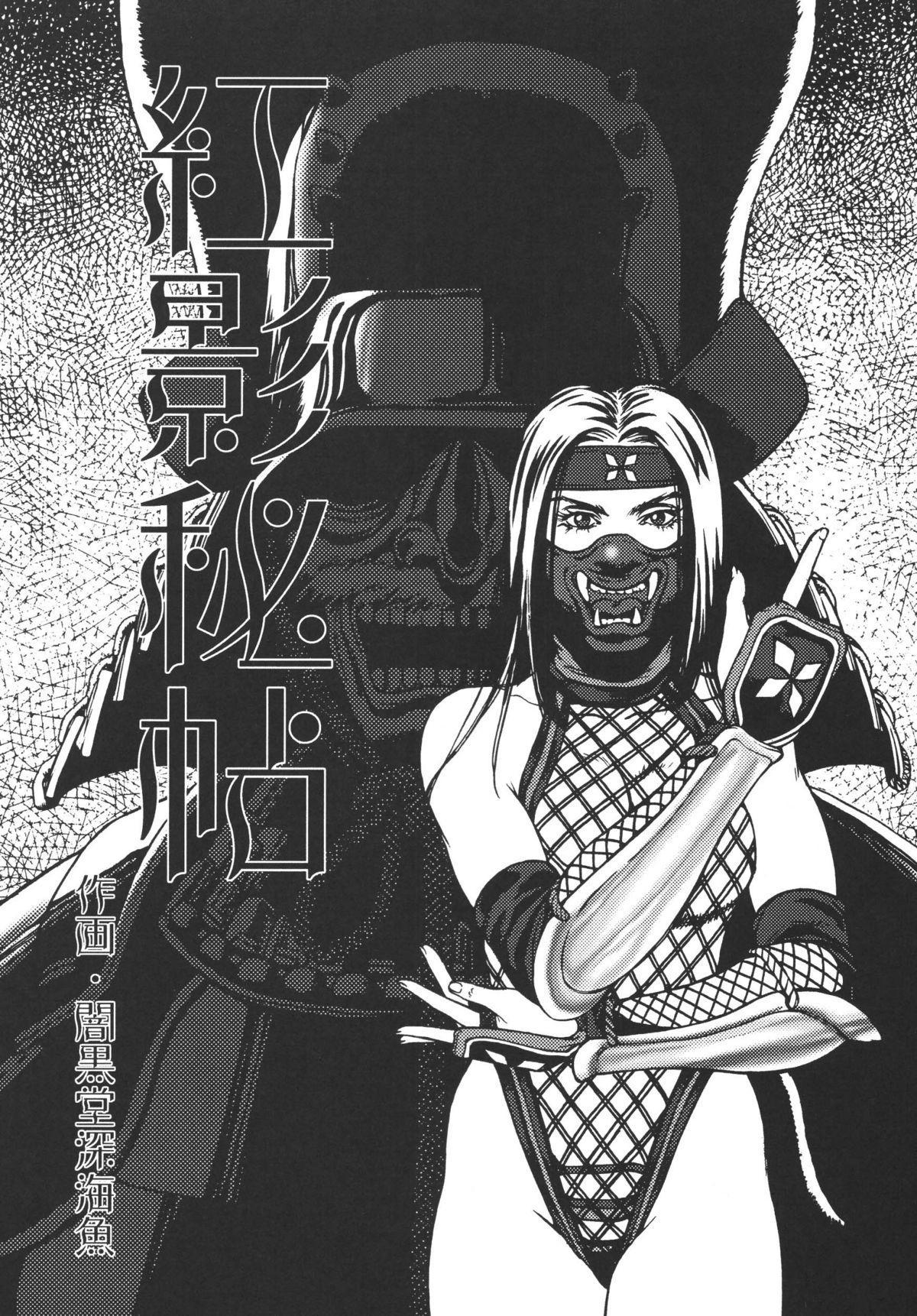 Kunoichi Inmaihen 40