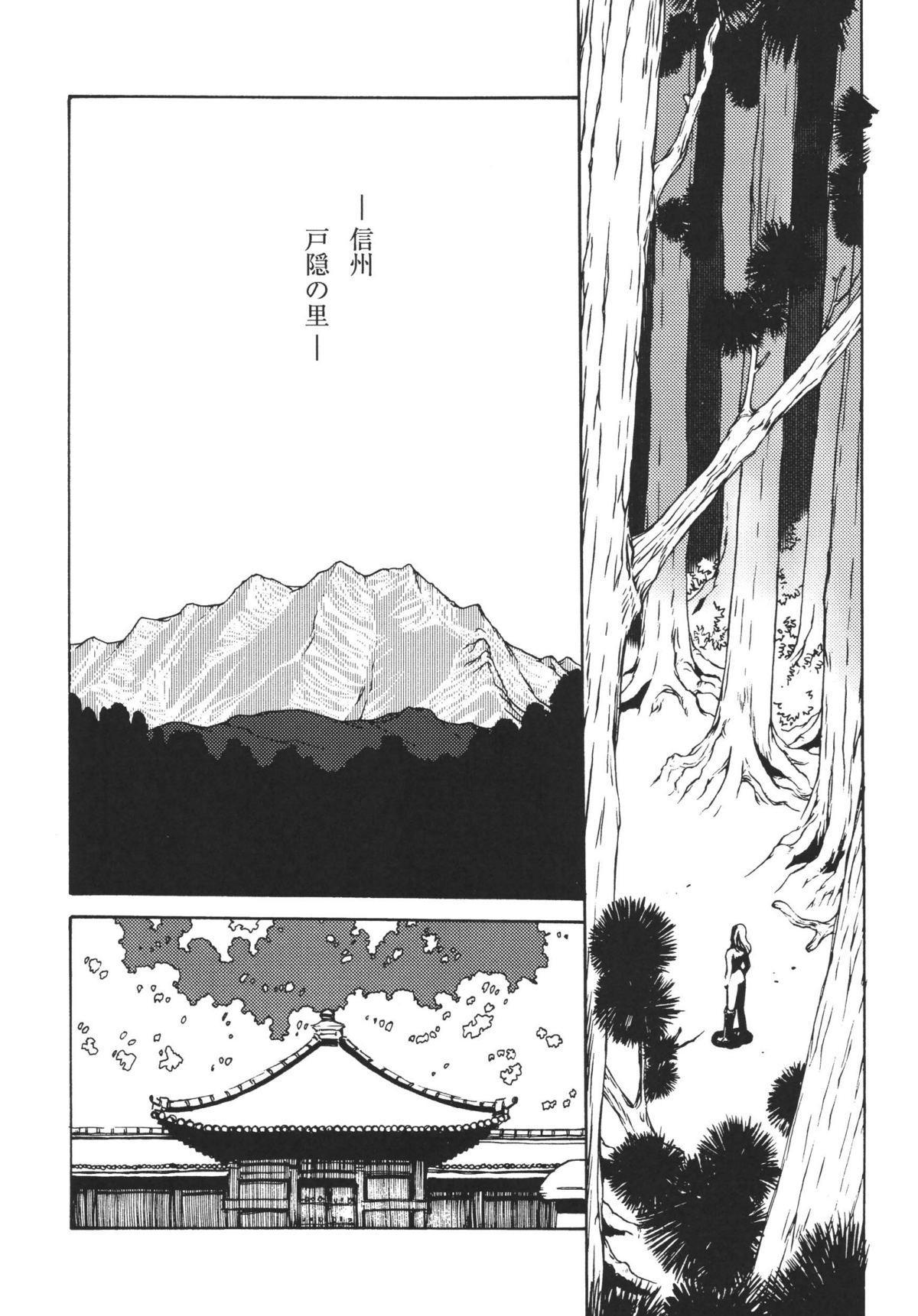 Kunoichi Inmaihen 41