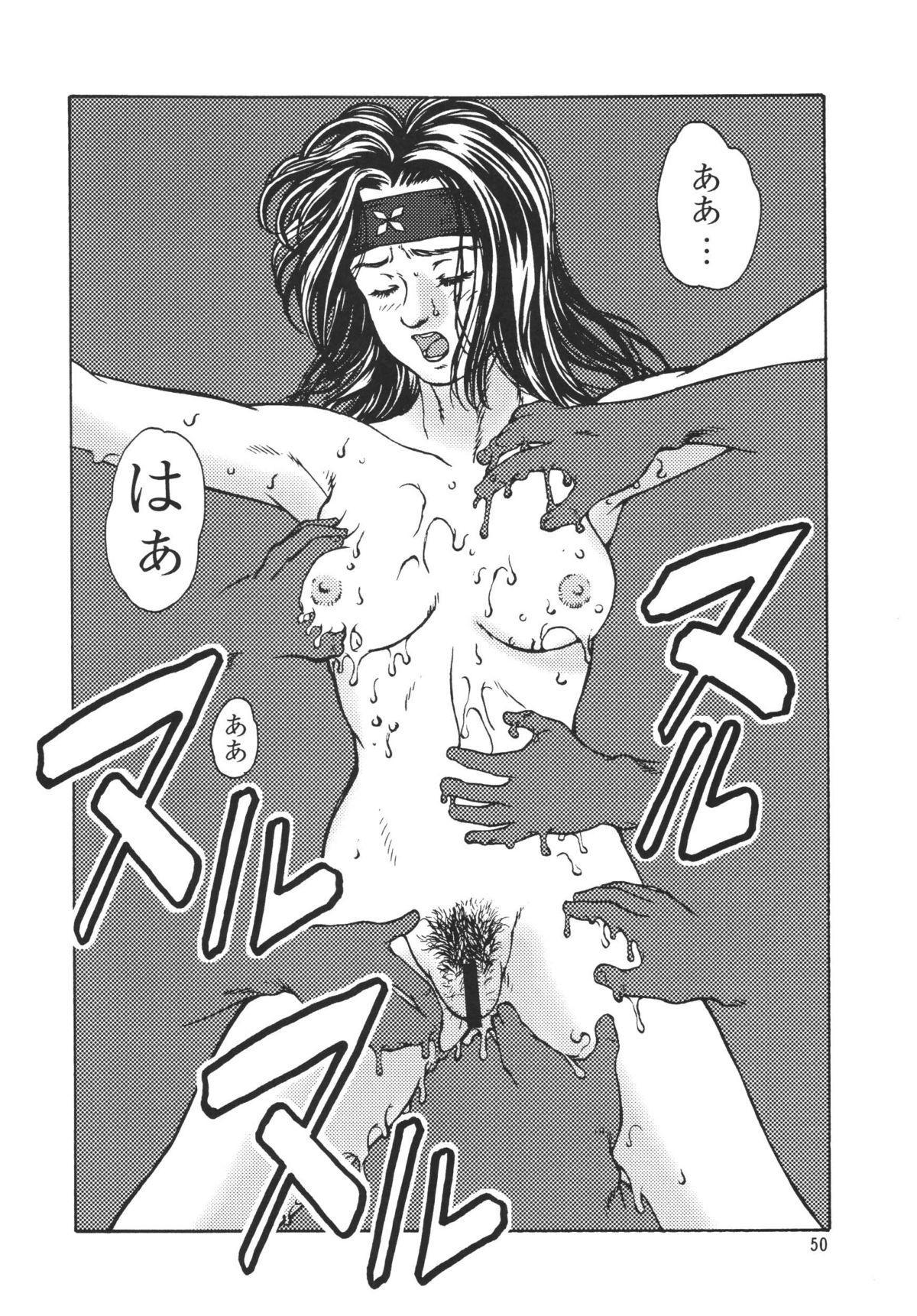 Kunoichi Inmaihen 49