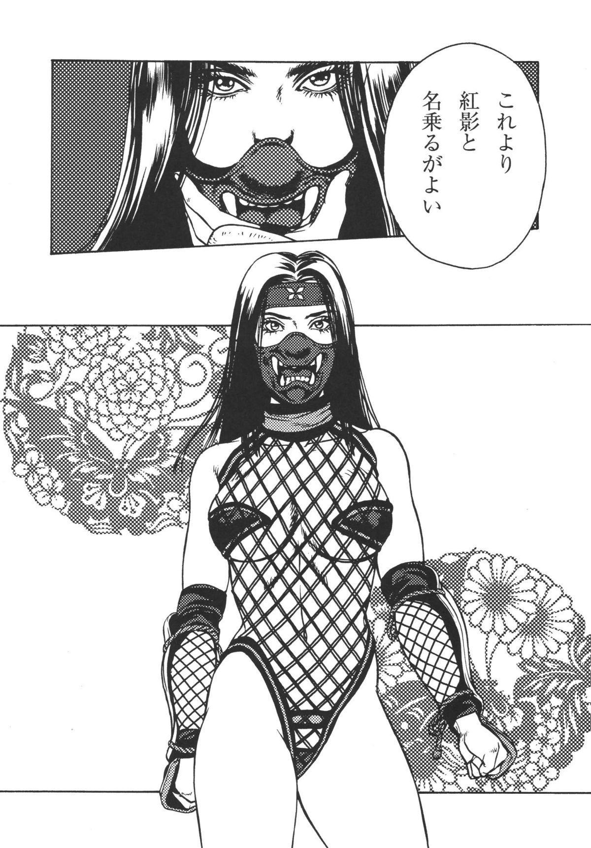 Kunoichi Inmaihen 59