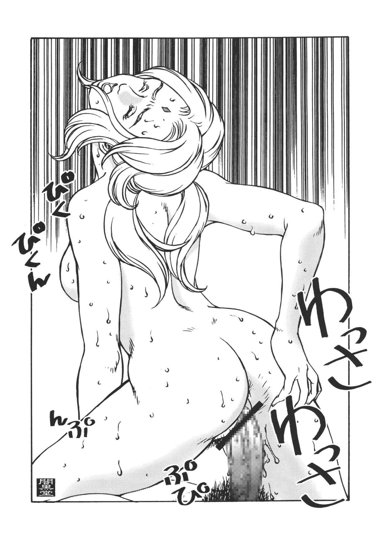 Kunoichi Inmaihen 60
