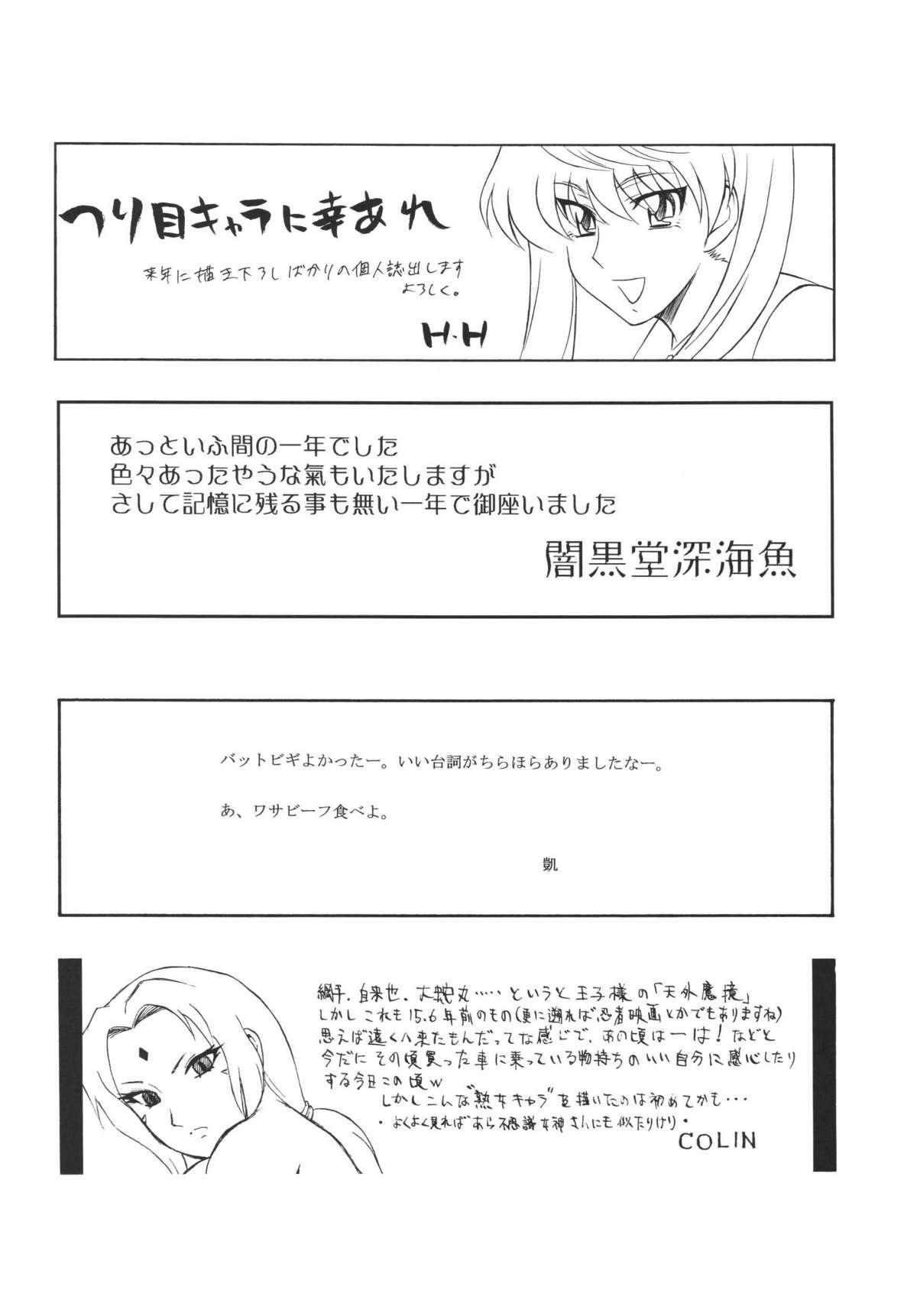 Kunoichi Inmaihen 63