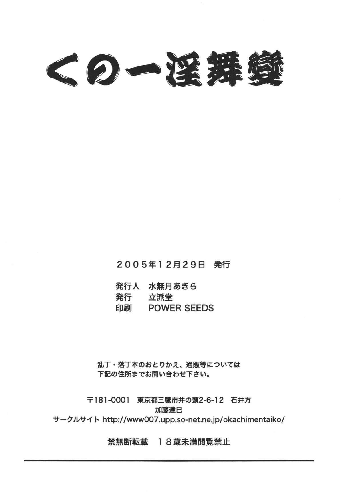Kunoichi Inmaihen 65