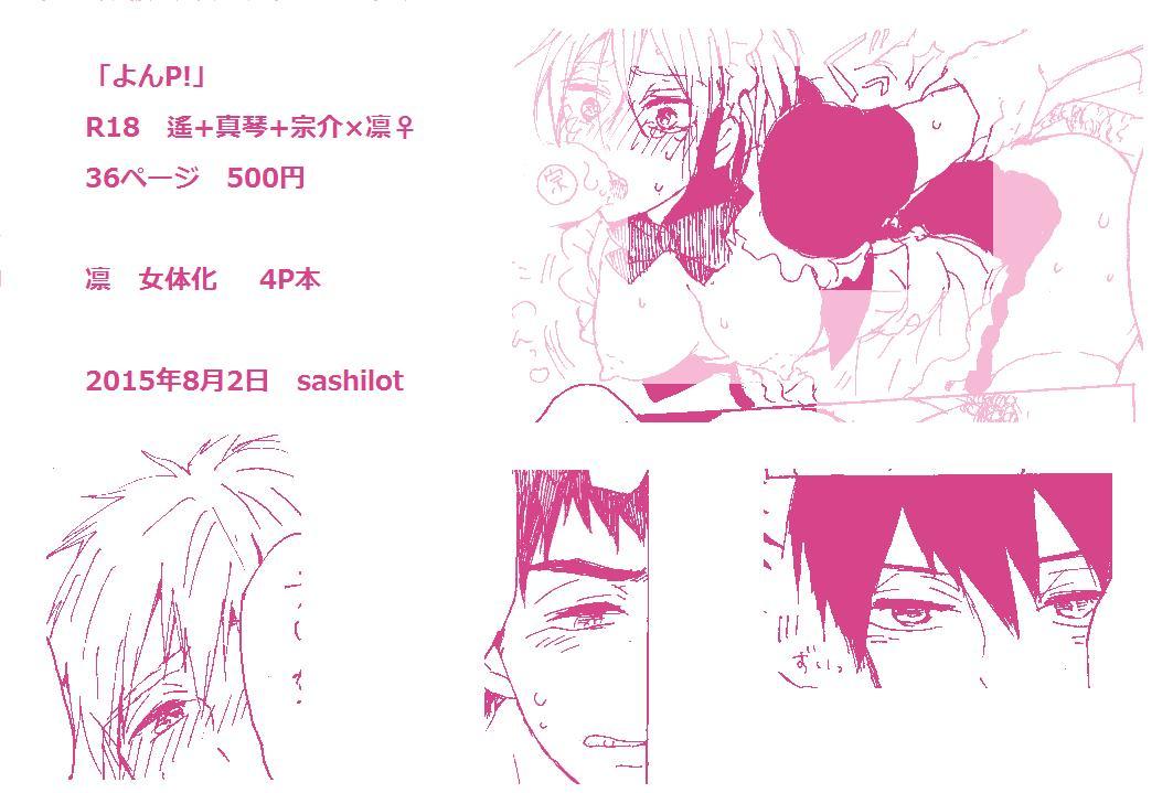 [sashilot(天井しお)] よんP! (free)sample 10