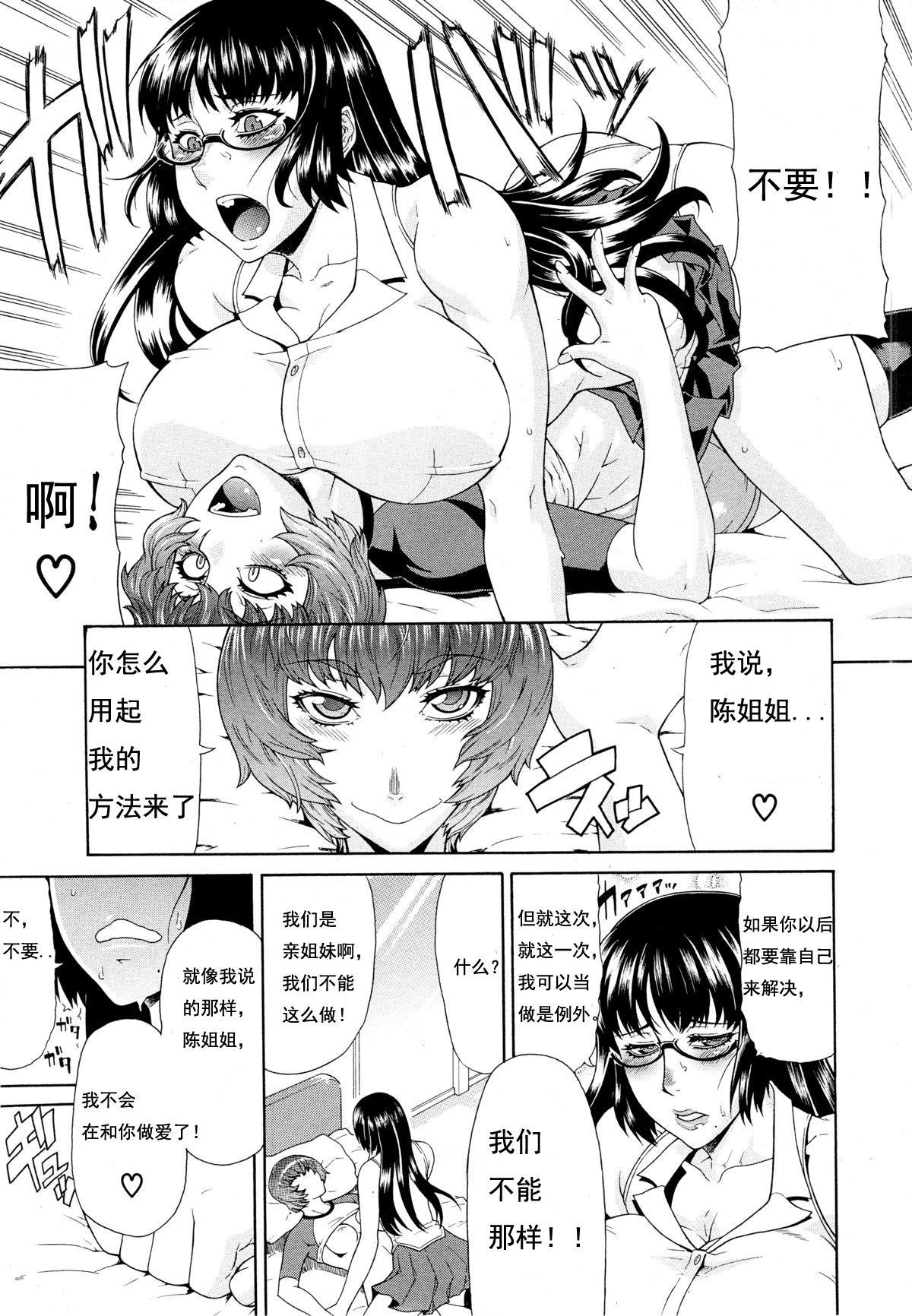 Shimai - Sister Sister 20