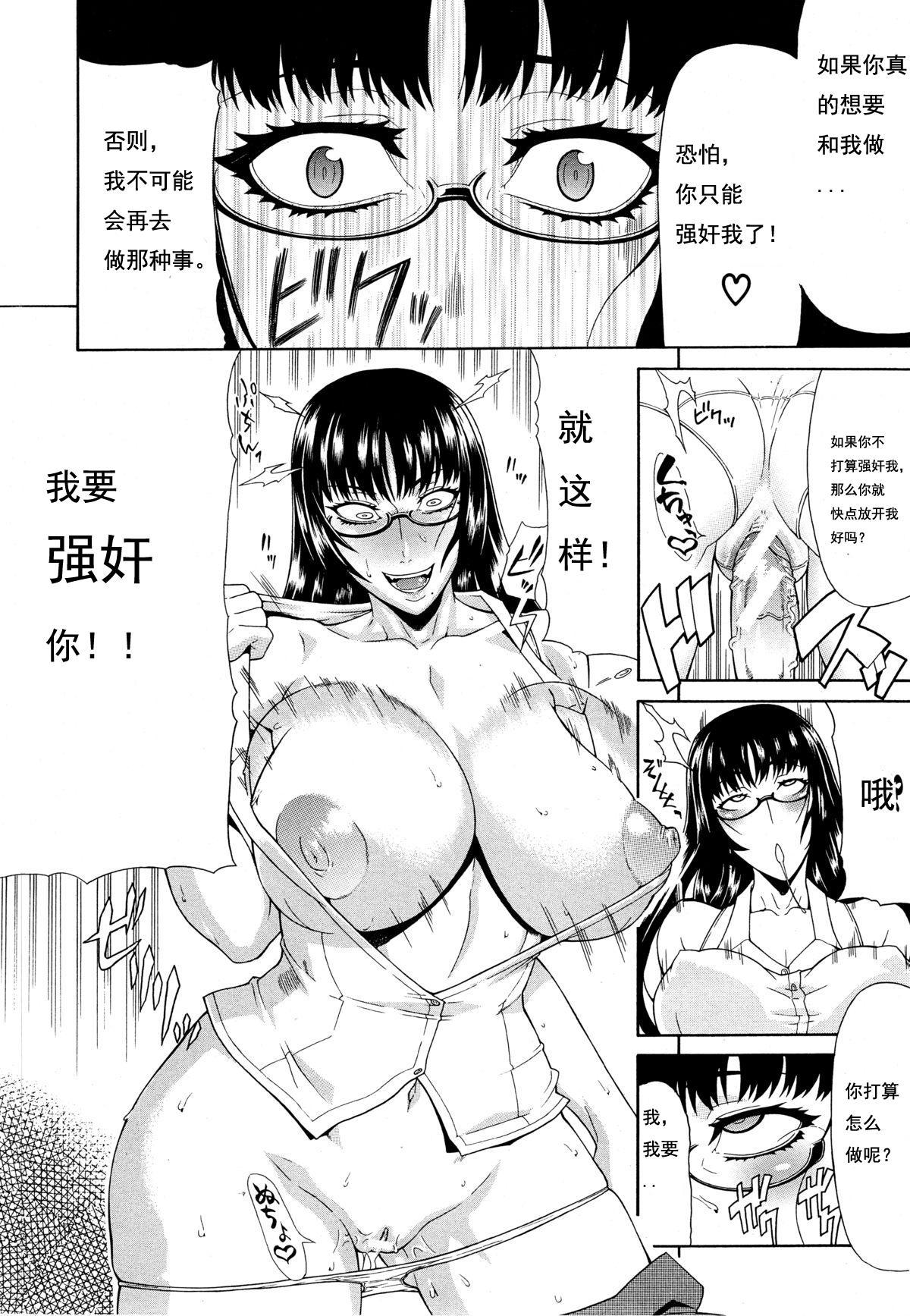 Shimai - Sister Sister 21