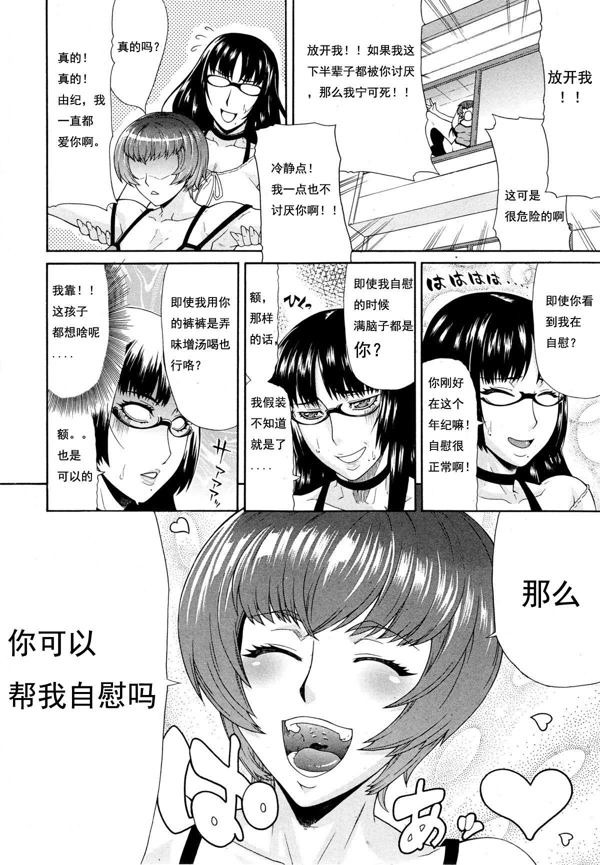Shimai - Sister Sister 3